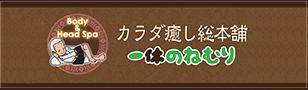 カラダ癒し総本舗