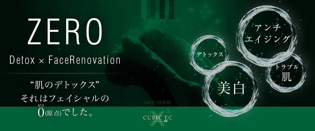 CUBIC EC